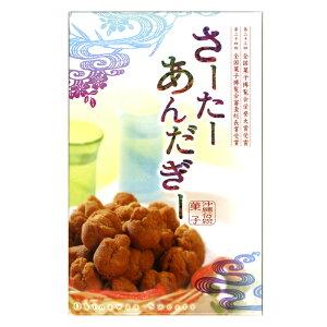 さーたーあんだぎー(黒糖入り)10個 |サーターアンダギー  沖縄お菓子 ナンポー