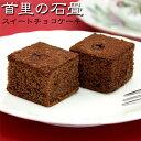 Isidatami-cake-s3