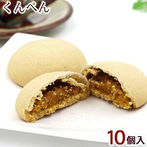 くんぺん 10個入 /薫餅 沖縄お土産 お菓子