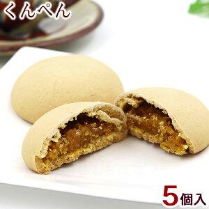くんぺん 5個入 /薫餅 沖縄お土産 お菓子