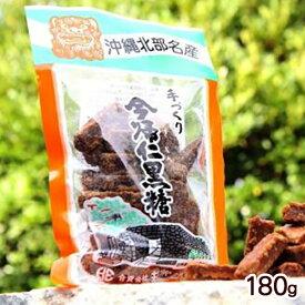 今帰仁黒糖(加工黒糖)180g │沖縄お土産 お菓子│