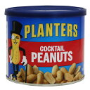 Planters pea340g s1
