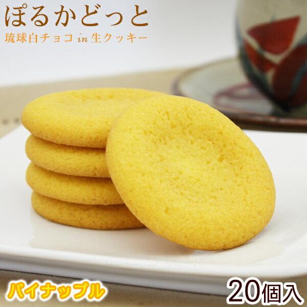 ぽるかどっと パイナップル味 20個入 (琉球白チョコin生クッキー) |沖縄お土産 お菓子|