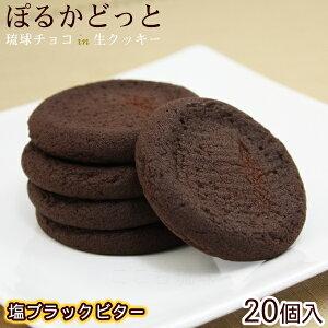 ぽるかどっと 塩ブラックビター 20個入 (琉球チョコin生クッキー) |沖縄お土産 お菓子