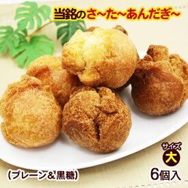 当銘食品のさーたーあんだぎー プレーン&黒糖 6個入 (大サイズ) / サーターアンダギー ミックス