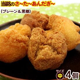当銘食品のさーたーあんだぎー プレーン&黒糖 4個入 (中サイズ) / サーターアンダギー