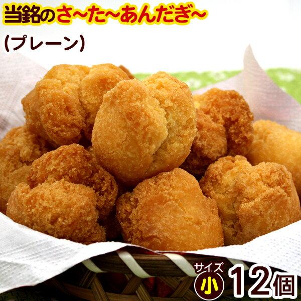 当銘食品のさーたーあんだぎー プレーン 12個入 (小サイズ) │サーターアンダギー│