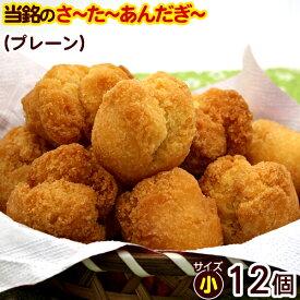 当銘食品のさーたーあんだぎー プレーン 12個入 (小サイズ) / サーターアンダギー