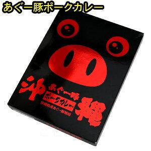 沖縄あぐー豚ポークカレー 180g(1人前)