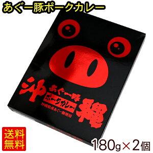 沖縄あぐー豚ポークカレー 180g×2個(2人前) 【送料無料メール便】