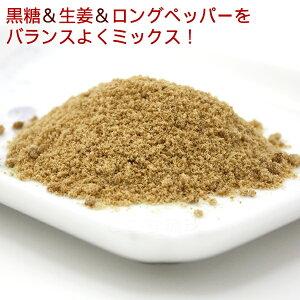 ブラウンシュガー(ジンジャー+ロングペッパー)200g×2個<送料無料メール便>|ヒハツモドキコショウ長胡椒ピパーチピパーツ黒糖しょうがパウダー黒糖生姜粉末|