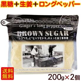 ブラウンシュガー(ジンジャー+ロングペッパー)200g×2個 /黒糖しょうがパウダー ヒハツ ピパーチ ピパーツ 【M便】