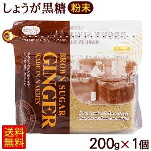 ブラウンシュガー(ジンジャー) 200g×1個 /黒糖しょうがパウダー 黒糖生姜 粉末 ポイント消化 【M便】