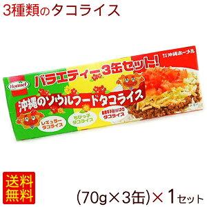 沖縄ホーメル タコライスバラエティ?3缶×1セット 【送料無料メール便】