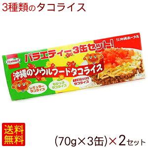 沖縄ホーメル タコライスバラエティ?3缶×2セット 【送料無料メール便】