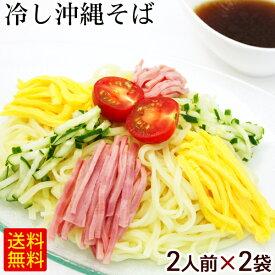サン食品の冷し沖縄そば 2人前×2袋 <送料無料メール便> |生めん 冷し中華 4人前|