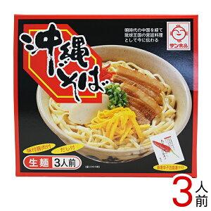 沖縄そば3人前 生めん(味付三枚肉・だし付)【箱】  サン食品 