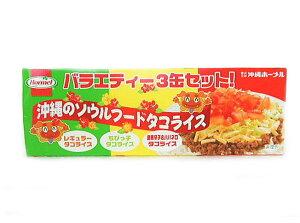 沖縄ホーメル タコライスバラエティー3缶セット |タコスミート缶詰 3種類 沖縄お土産│