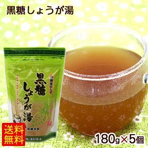 黒糖屋さんの黒糖しょうが湯 180g×5個 【送料無料】 /黒糖しょうがパウダー 黒糖生姜湯