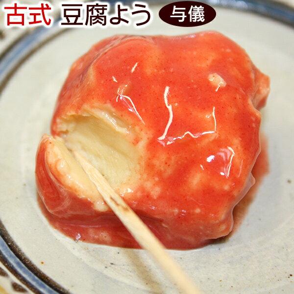 古式豆腐よう 与儀 8粒
