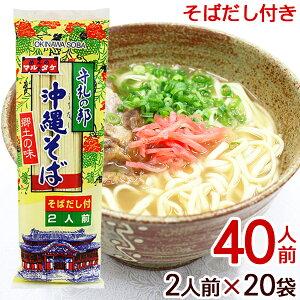 マルタケ 沖縄そば 2人前×20袋(40人前) │乾麺 ケース販売│