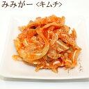 みみがー(キムチ味)100g |ミミガー 豚の耳皮|