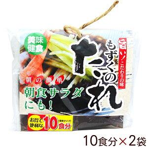 もずくのたれ(20g×10袋)×2個 【送料無料メール便】