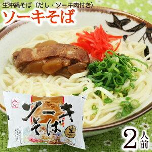 生ソーキそば 白 2人前(味付ソーキ肉・粉末そばだし付き) |サン食品 沖縄そば 袋タイプ|