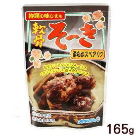 オキハム 軟骨そーき(軟骨ソーキ)165g