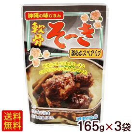 オキハム 軟骨そーき(軟骨ソーキ)165g×3個 【送料無料メール便】