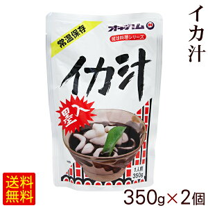 オキハム イカ汁 350g×2個 /イカスミ汁 いか墨汁 沖縄料理 【M便】