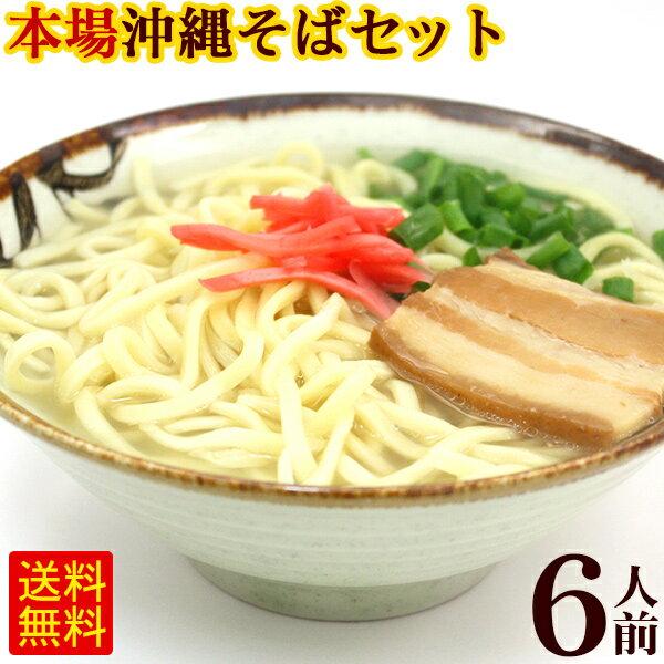 沖縄そば 6人前セット(麺・そばだし・三枚肉)【送料無料】 |サン食品 沖縄お土産 沖縄土産|