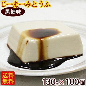 ジーマーミ豆腐 琉球じーまーみとうふ(黒糖味)130g×100個 黒蜜付き (送料無料) |ジーマミー豆腐