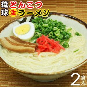 琉球とんこつ生ラーメン 2食入(だし・豚バラ肉付き)【箱タイプ】