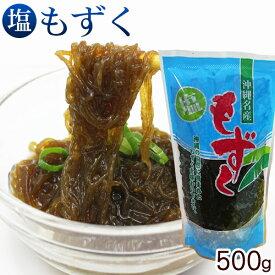 沖縄産 塩もずく500g /塩蔵モズク 天ぷら 大幸