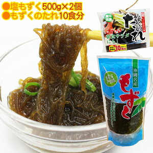 沖縄産 塩もずく500g×2個(1kg)+もずくのたれ20g×10袋 /塩蔵もずく 天ぷら 大幸 【小宅】