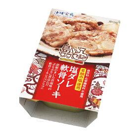 島つまみ 塩ダレ軟骨ソーキ 120g (沖縄宝島)