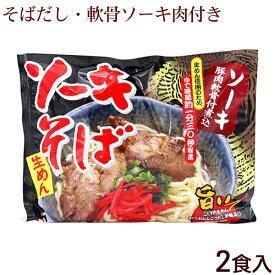 ソーキそば 2食入(そばだし・味付豚肉ソーキ付き) 袋タイプ シンコウ食品 /生めん 沖縄そば 2人前 沖縄お土産
