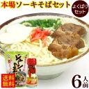ソーキそば 6人前 よくばりセット (麺・そばだし・軟骨ソーキ・かまぼこ・コーレーグース・ジューシーの素) 【送料…