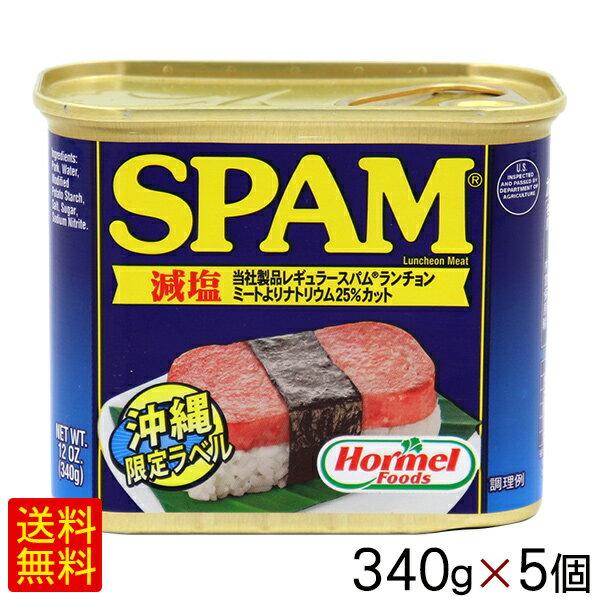 スパムSPAM 減塩340g×5個セット(沖縄ホーメル)<送料無料レターパック> │ポークランチョンミート ポーク缶詰│