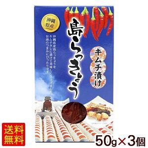 島らっきょう キムチ漬け 50g×3個 【送料無料】 /沖縄産 SGF