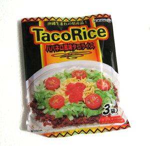 タコライス(ハバネロ風味)3袋入り