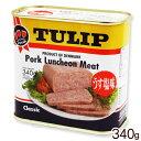 チューリップポーク(うす塩)340g │TULIPポークランチョンミート ポーク缶詰│
