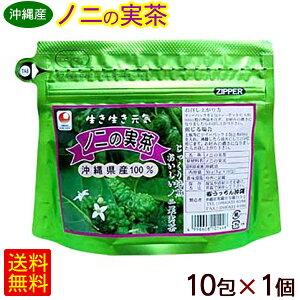 ノニ実茶ティーパック(3g×10P)×1個 【送料無料メール便】