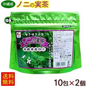 ノニ実茶ティーパック(3g×10P)×2個 【送料無料メール便】