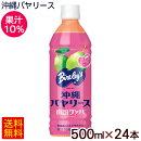 沖縄バヤリースグァバ500ml×24本(果汁10%)【送料無料】|グァバジュース1ケース|