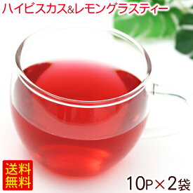 ハイビスカス&レモングラスティ(ティーバッグ)10P×2袋 【送料無料メール便】