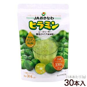 ヒラミン シークワーサー 顆粒 スタンドパック 30本入 /JAおきなわ 沖縄産シークヮーサー パウダー 粉末 ノビレチン
