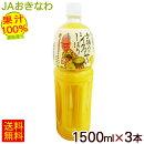手摘みのシークヮーサー1500ml(沖縄県産果汁100%)