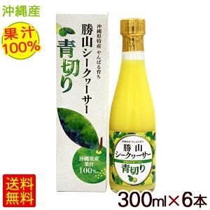 勝山シークワーサー青切り(果汁100%)300ml×6本<送料無料>
